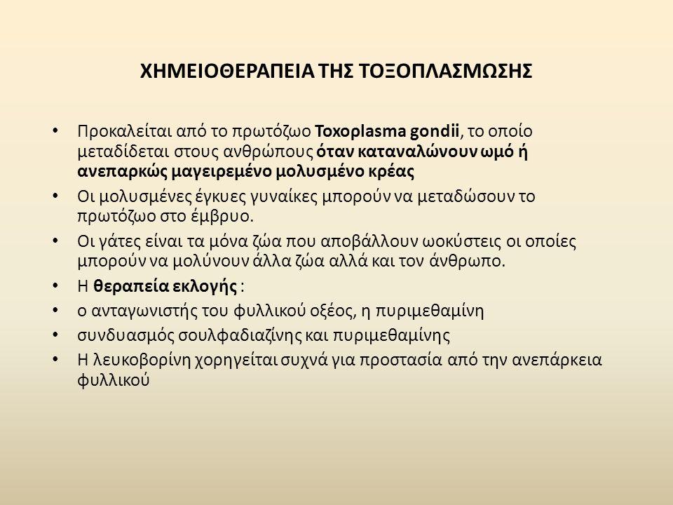 ΧΗΜΕΙΟΘΕΡΑΠΕΙΑ ΤΗΣ ΤΟΞΟΠΛΑΣΜΩΣΗΣ Προκαλείται από το πρωτόζωο Toxoρlasma gondii, το οποίο μεταδίδεται στους ανθρώπους όταν καταναλώνουν ωμό ή ανεπαρκώς