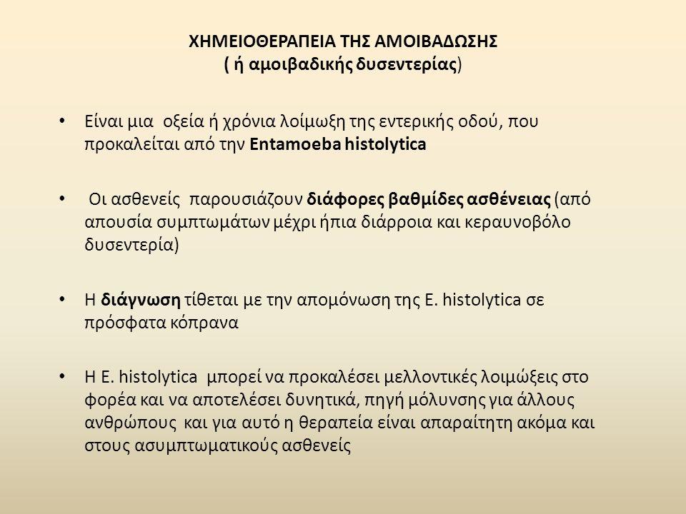 ΧΗΜΕΙΟΘΕΡΑΠΕΙΑ ΤΗΣ ΑΜΟΙΒΑΔΩΣΗΣ ( ή αμοιβαδικής δυσεντερίας) Είναι μια οξεία ή χρόνια λοίμωξη της εντερικής οδού, που προκαλείται από την Entamoeba histolytica Οι ασθενείς παρουσιάζουν διάφορες βαθμίδες ασθένειας (από απουσία συμπτωμάτων μέχρι ήπια διάρροια και κεραυνοβόλο δυσεντερία) Η διάγνωση τίθεται με την απομόνωση της Ε.
