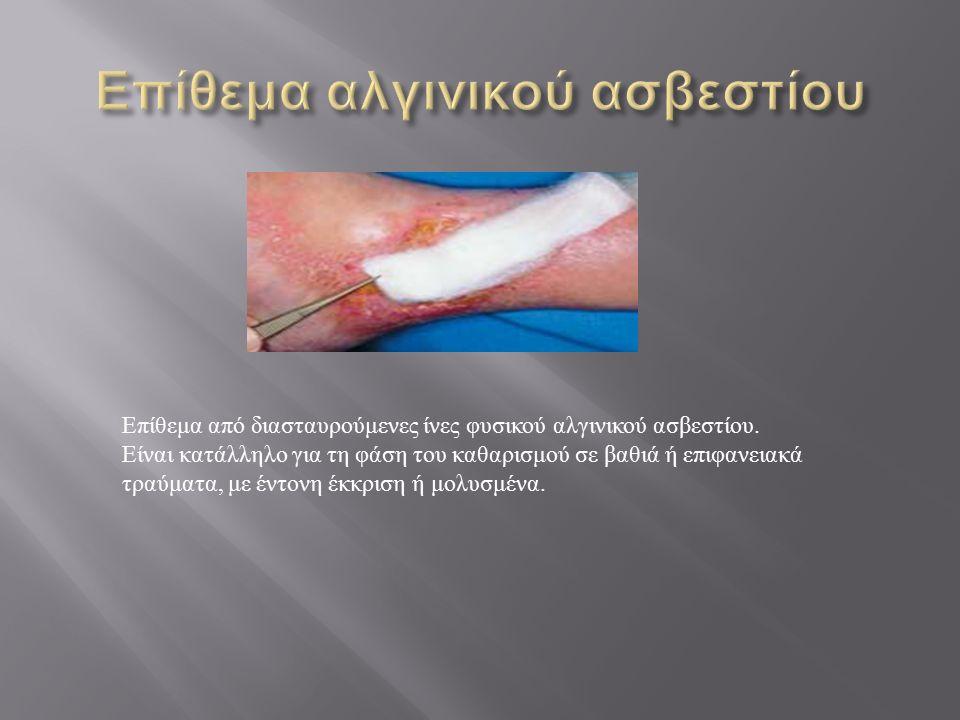 Επίθεμα από διασταυρούμενες ίνες φυσικού αλγινικού ασβεστίου.