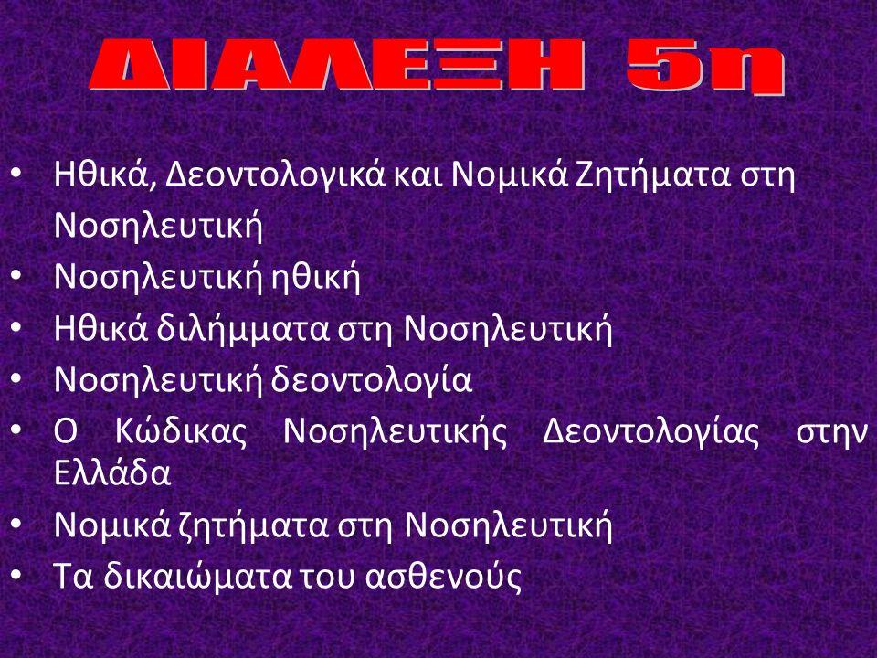 Ηθικά, Δεοντολογικά και Νομικά Ζητήματα στη Νοσηλευτική Νοσηλευτική ηθική Ηθικά διλήμματα στη Νοσηλευτική Νοσηλευτική δεοντολογία Ο Κώδικας Νοσηλευτικής Δεοντολογίας στην Ελλάδα Νομικά ζητήματα στη Νοσηλευτική Τα δικαιώματα του ασθενούς