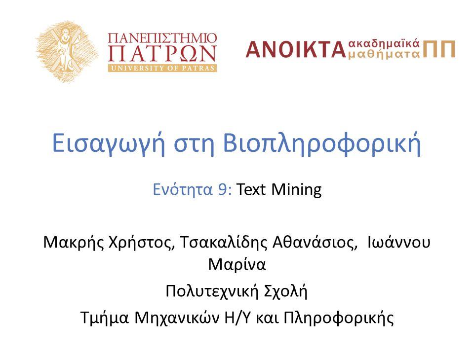 Εισαγωγή στη Βιοπληροφορική Ενότητα 9: Text Mining Μακρής Χρήστος, Τσακαλίδης Αθανάσιος, Ιωάννου Μαρίνα Πολυτεχνική Σχολή Τμήμα Μηχανικών Η/Υ και Πληροφορικής