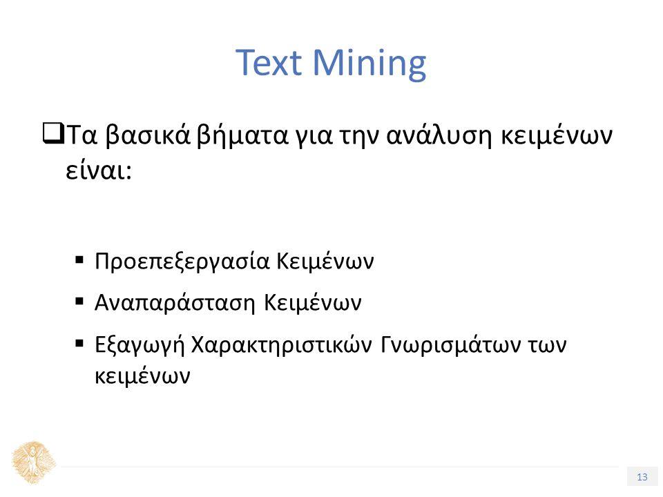 13 Τίτλος Ενότητας  Τα βασικά βήματα για την ανάλυση κειμένων είναι:  Προεπεξεργασία Κειμένων  Αναπαράσταση Κειμένων  Εξαγωγή Χαρακτηριστικών Γνωρισμάτων των κειμένων Text Mining