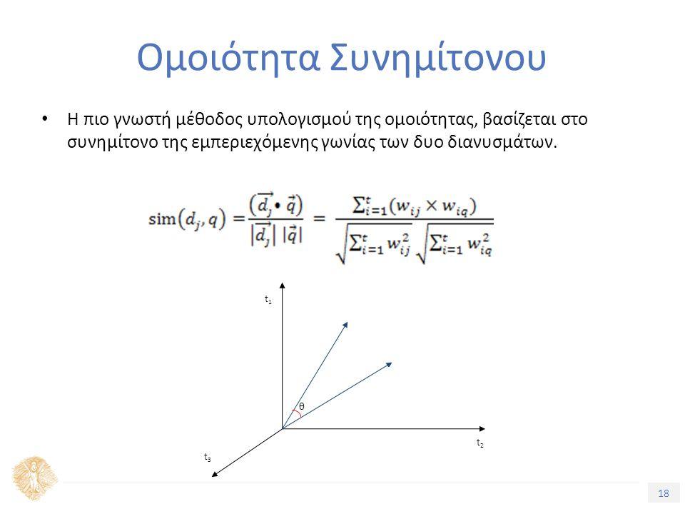 18 Τίτλος Ενότητας Η πιο γνωστή μέθοδος υπολογισμού της ομοιότητας, βασίζεται στο συνημίτονο της εμπεριεχόμενης γωνίας των δυο διανυσμάτων.