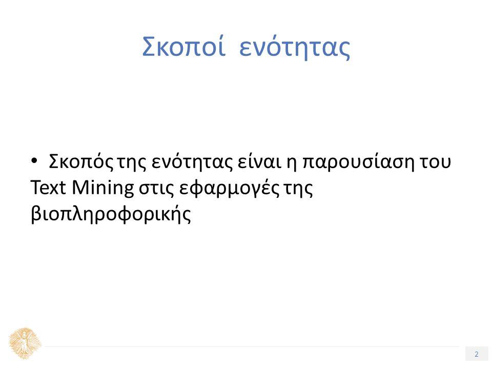 2 Τίτλος Ενότητας Σκοποί ενότητας Σκοπός της ενότητας είναι η παρουσίαση του Text Mining στις εφαρμογές της βιοπληροφορικής