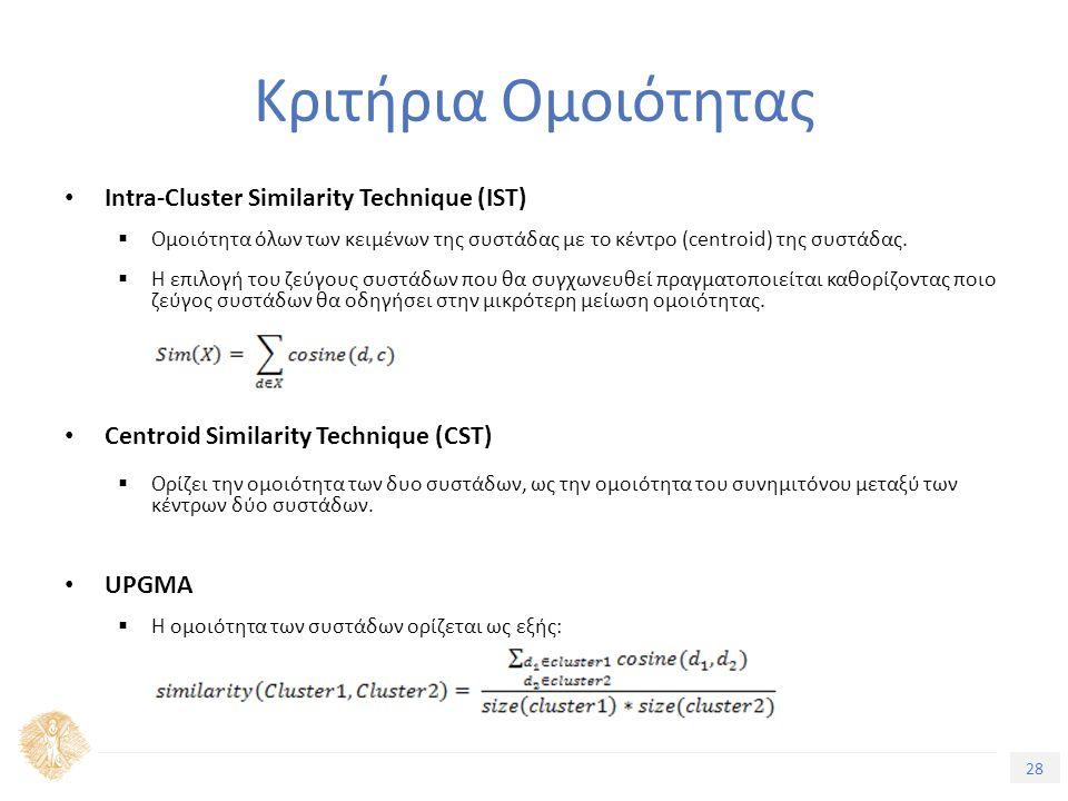 28 Τίτλος Ενότητας Intra-Cluster Similarity Technique (IST)  Ομοιότητα όλων των κειμένων της συστάδας με το κέντρο (centroid) της συστάδας.