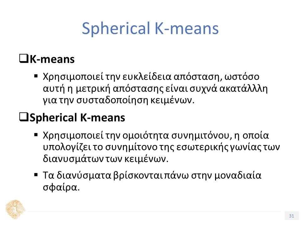 31 Τίτλος Ενότητας  K-means  Χρησιμοποιεί την ευκλείδεια απόσταση, ωστόσο αυτή η μετρική απόστασης είναι συχνά ακατάλλλη για την συσταδοποίηση κειμένων.