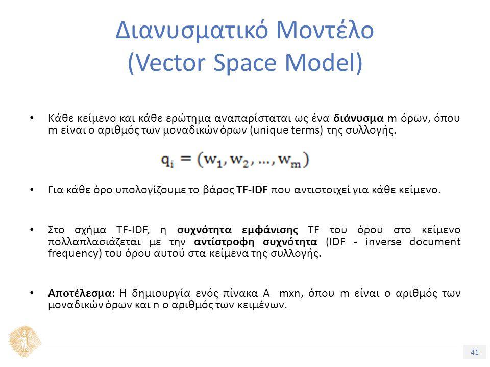 41 Τίτλος Ενότητας Διανυσματικό Μοντέλο (Vector Space Model) Κάθε κείμενο και κάθε ερώτημα αναπαρίσταται ως ένα διάνυσμα m όρων, όπου m είναι ο αριθμός των μοναδικών όρων (unique terms) της συλλογής.