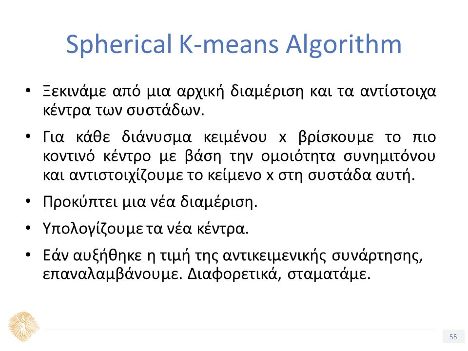 55 Τίτλος Ενότητας Spherical K-means Algorithm Ξεκινάμε από μια αρχική διαμέριση και τα αντίστοιχα κέντρα των συστάδων.