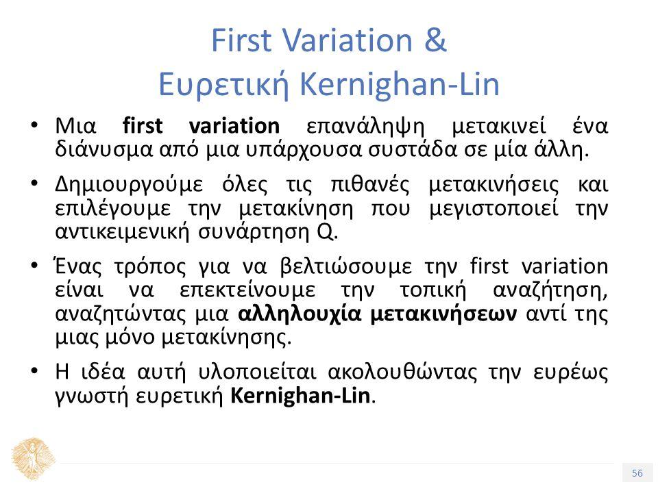 56 Τίτλος Ενότητας First Variation & Ευρετική Kernighan-Lin Μια first variation επανάληψη μετακινεί ένα διάνυσμα από μια υπάρχουσα συστάδα σε μία άλλη.