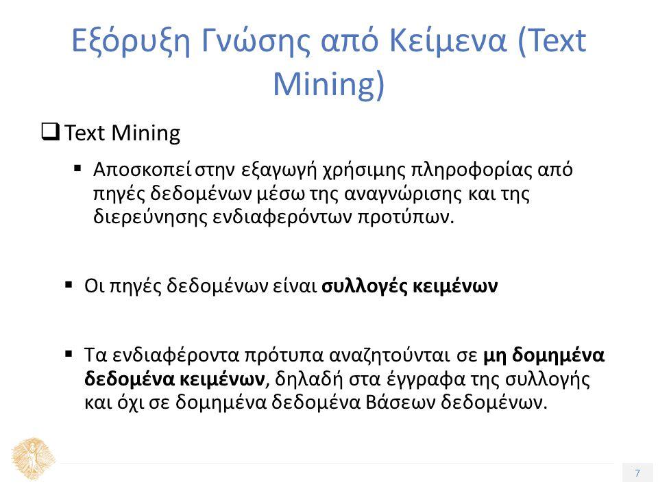 7 Τίτλος Ενότητας  Text Mining  Αποσκοπεί στην εξαγωγή χρήσιμης πληροφορίας από πηγές δεδομένων μέσω της αναγνώρισης και της διερεύνησης ενδιαφερόντων προτύπων.