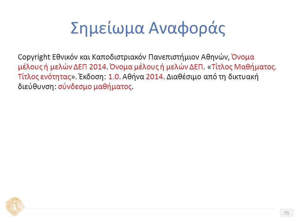 71 Τίτλος Ενότητας Σημείωμα Αναφοράς Copyright Εθνικόν και Καποδιστριακόν Πανεπιστήμιον Αθηνών, Όνομα μέλους ή μελών ΔΕΠ 2014.