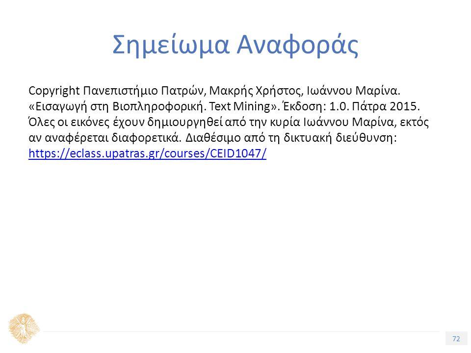 72 Τίτλος Ενότητας Σημείωμα Αναφοράς Copyright Πανεπιστήμιο Πατρών, Μακρής Χρήστος, Ιωάννου Μαρίνα.
