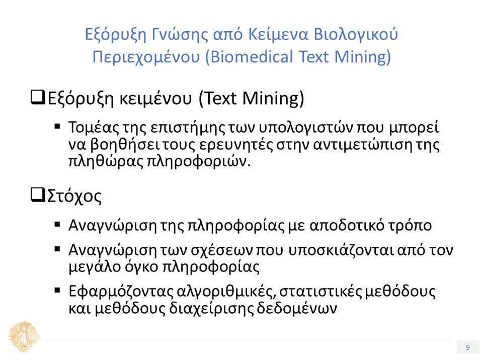 9 Τίτλος Ενότητας  Εξόρυξη κειμένου (Text Mining)  Τομέας της επιστήμης των υπολογιστών που μπορεί να βοηθήσει τους ερευνητές στην αντιμετώπιση της πληθώρας πληροφοριών.