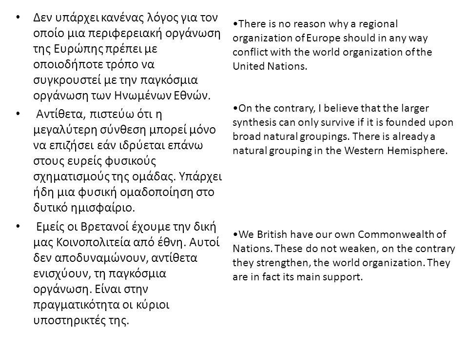 Δεν υπάρχει κανένας λόγος για τον οποίο μια περιφερειακή οργάνωση της Ευρώπης πρέπει με οποιοδήποτε τρόπο να συγκρουστεί με την παγκόσμια οργάνωση των Ηνωμένων Εθνών.