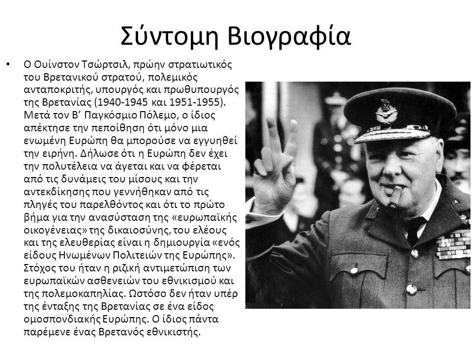 Σύντομη Βιογραφία Ο Ουίνστον Τσώρτσιλ, πρώην στρατιωτικός του Βρετανικού στρατού, πολεμικός ανταποκριτής, υπουργός και πρωθυπουργός της Βρετανίας (1940-1945 και 1951-1955).