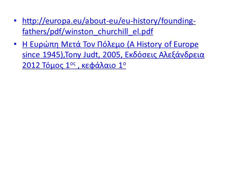 http://europa.eu/about-eu/eu-history/founding- fathers/pdf/winston_churchill_el.pdf http://europa.eu/about-eu/eu-history/founding- fathers/pdf/winston_churchill_el.pdf Η Ευρώπη Μετά Τον Πόλεμο (A History of Europe since 1945),Tony Judt, 2005, Εκδόσεις Αλεξάνδρεια 2012 Τόμος 1 ος, κεφάλαιο 1 ο