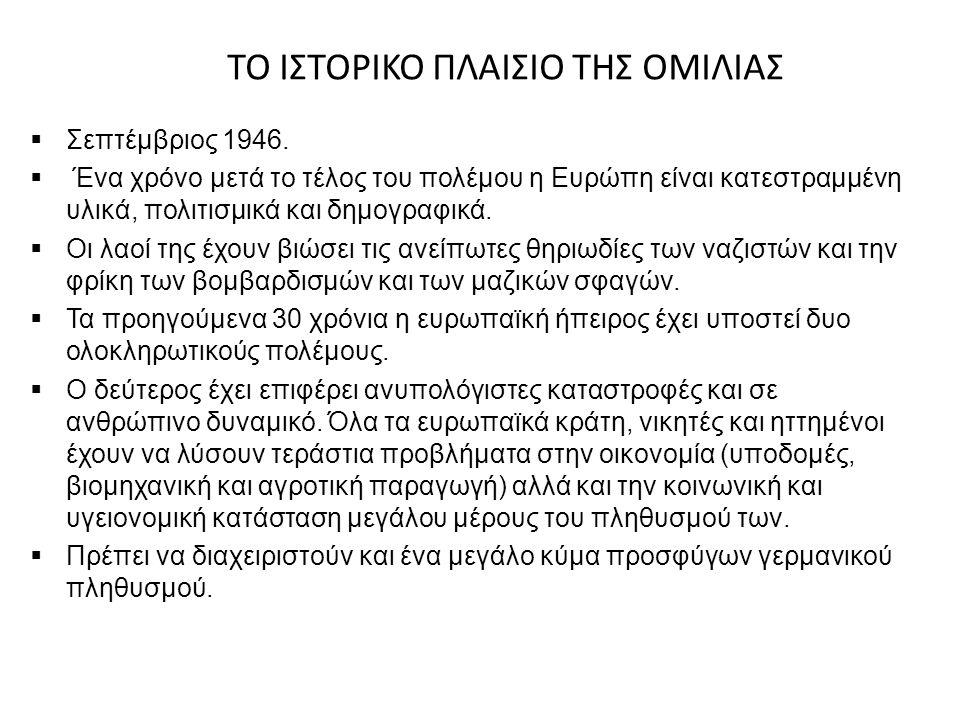 ΤΟ ΙΣΤΟΡΙΚΟ ΠΛΑΙΣΙΟ ΤΗΣ ΟΜΙΛΙΑΣ  Σεπτέμβριος 1946.