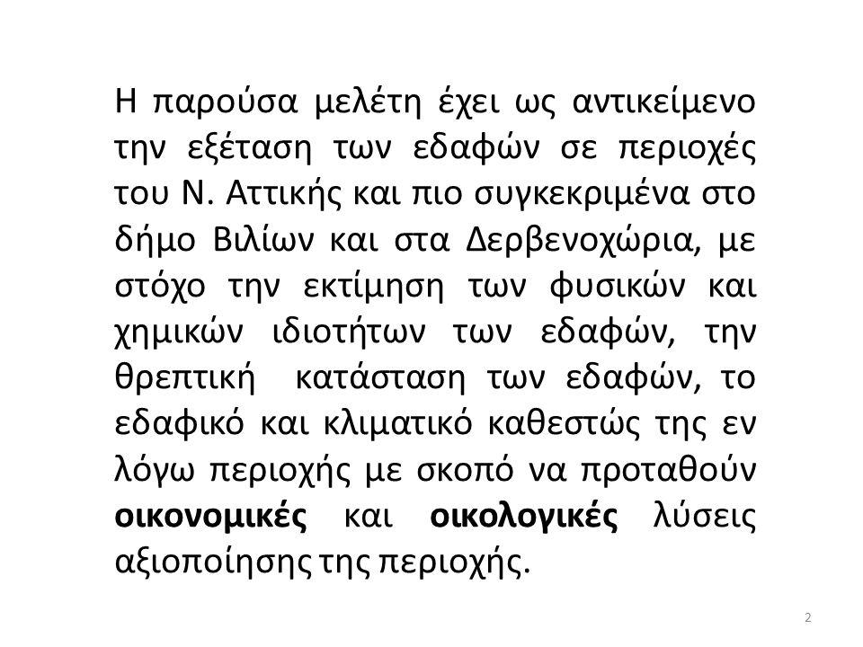 Η παρούσα μελέτη έχει ως αντικείμενο την εξέταση των εδαφών σε περιοχές του Ν. Αττικής και πιο συγκεκριμένα στο δήμο Βιλίων και στα Δερβενοχώρια, με σ