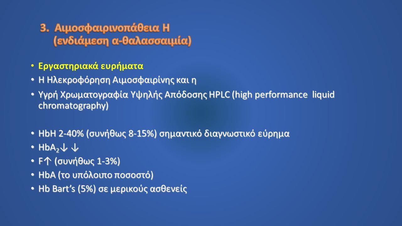 Εργαστηριακά ευρήματα Η Ηλεκροφόρηση Αιμοσφαιρίνης και η Η Ηλεκροφόρηση Αιμοσφαιρίνης και η Υγρή Χρωματογραφία Υψηλής Απόδοσης HPLC (high performance