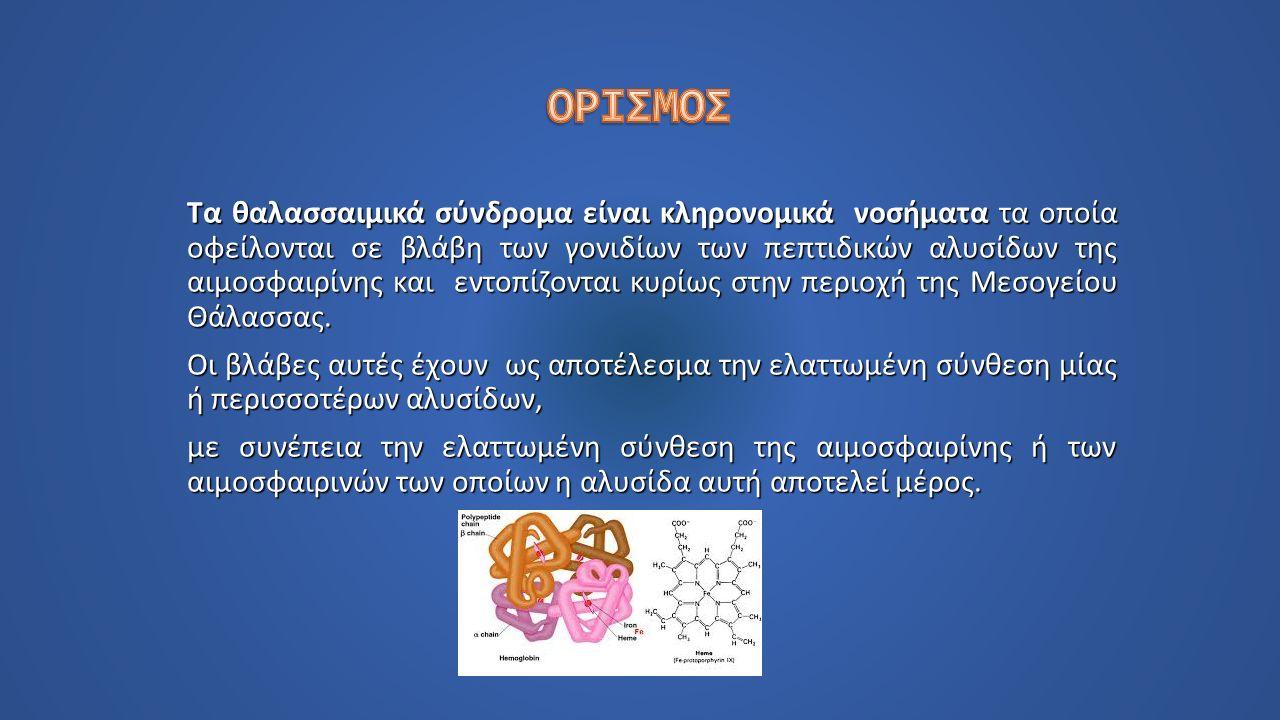 Τα θαλασσαιμικά σύνδρομα είναι κληρονομικά νοσήματα τα οποία οφείλονται σε βλάβη των γονιδίων των πεπτιδικών αλυσίδων της αιμοσφαιρίνης και εντοπίζοντ