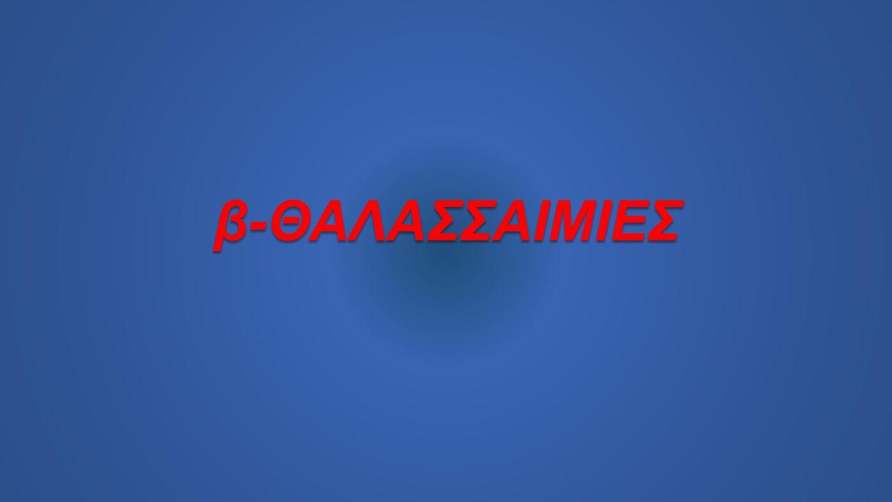 β-ΘΑΛΑΣΣΑΙΜΙΕΣ