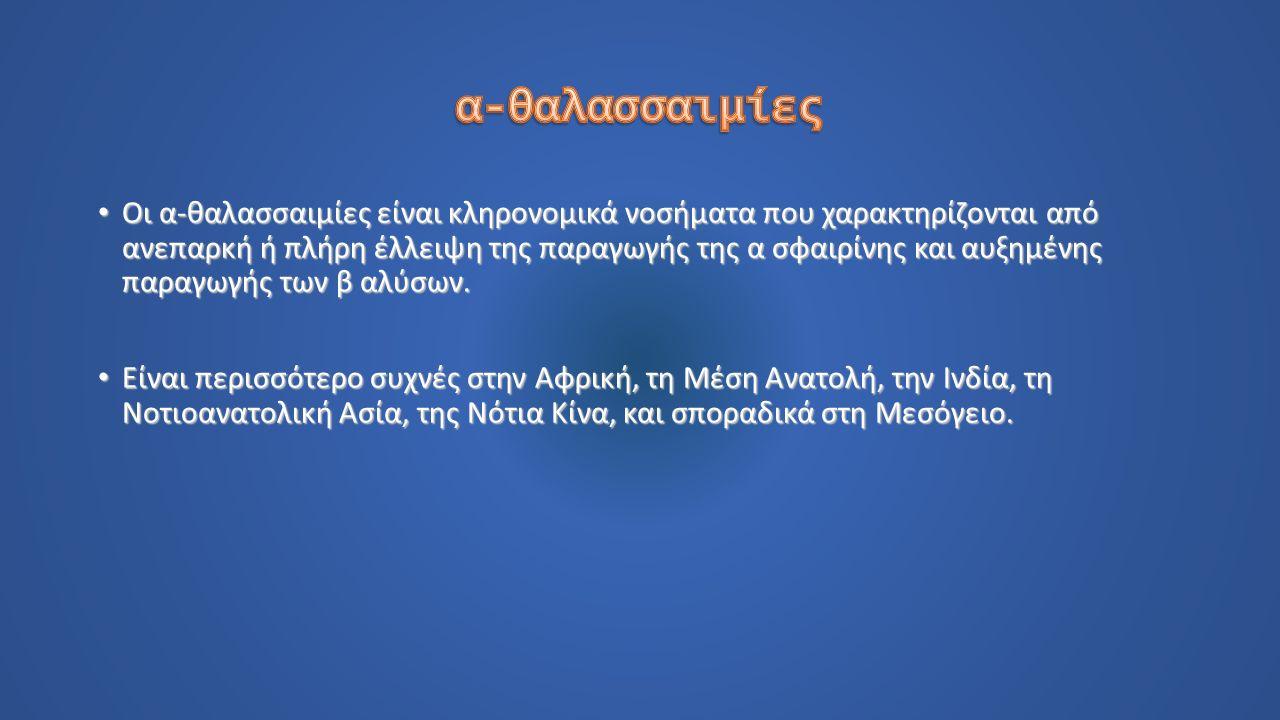 Ετεροζυγωτία (β/β 0 ή β/β +/++ ) Φορείς της νόσου : Ελλάδα 7,5% Κύπρος Σαρδηνία 15-17% Μαύρη φυλή 0,5-1%