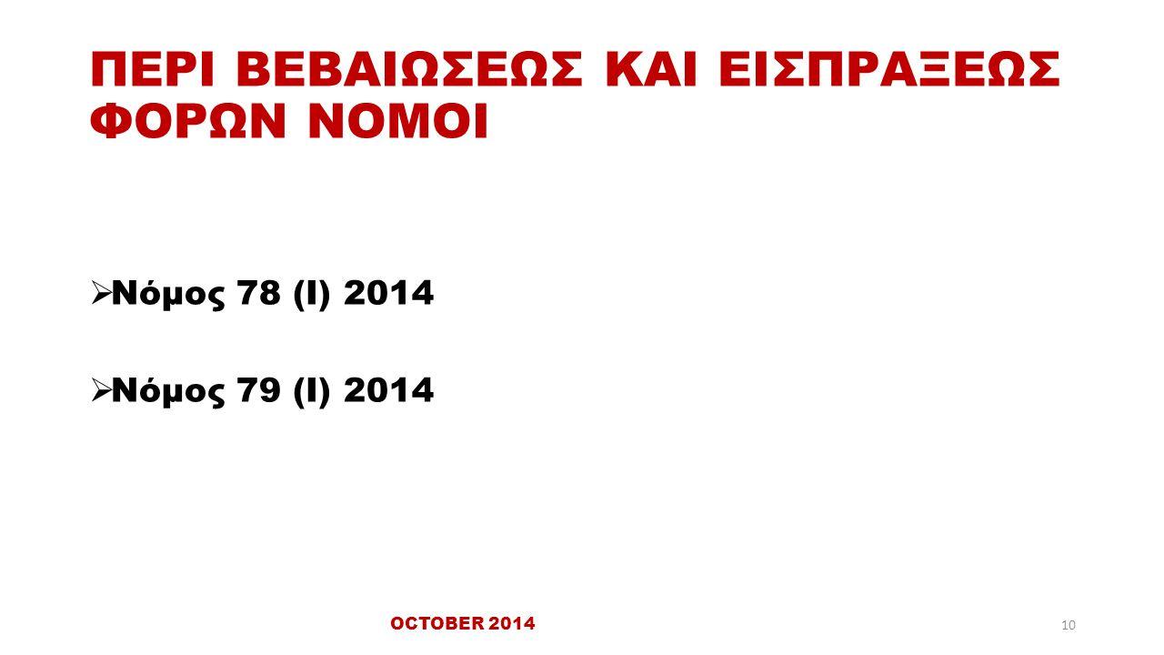 ΠΕΡΙ ΒΕΒΑΙΩΣΕΩΣ ΚΑΙ ΕΙΣΠΡΑΞΕΩΣ ΦΟΡΩΝ ΝΟΜΟΙ  Νόμος 78 (Ι) 2014  Νόμος 79 (Ι) 2014 OCTOBER 2014 10