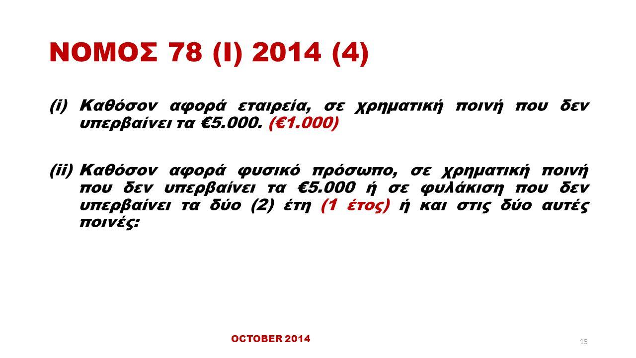 ΝΟΜΟΣ 78 (Ι) 2014 (4) (i)Καθόσον αφορά εταιρεία, σε χρηματική ποινή που δεν υπερβαίνει τα €5.000.