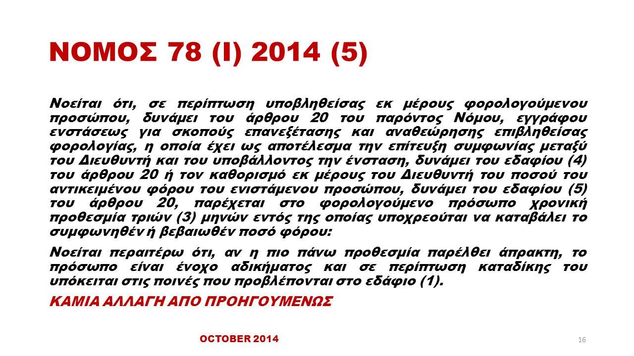 ΝΟΜΟΣ 78 (Ι) 2014 (5) Νοείται ότι, σε περίπτωση υποβληθείσας εκ μέρους φορολογούμενου προσώπου, δυνάμει του άρθρου 20 του παρόντος Νόμου, εγγράφου ενστάσεως για σκοπούς επανεξέτασης και αναθεώρησης επιβληθείσας φορολογίας, η οποία έχει ως αποτέλεσμα την επίτευξη συμφωνίας μεταξύ του Διευθυντή και του υποβάλλοντος την ένσταση, δυνάμει του εδαφίου (4) του άρθρου 20 ή τον καθορισμό εκ μέρους του Διευθυντή του ποσού του αντικειμένου φόρου του ενιστάμενου προσώπου, δυνάμει του εδαφίου (5) του άρθρου 20, παρέχεται στο φορολογούμενο πρόσωπο χρονική προθεσμία τριών (3) μηνών εντός της οποίας υποχρεούται να καταβάλει το συμφωνηθέν ή βεβαιωθέν ποσό φόρου: Νοείται περαιτέρω ότι, αν η πιο πάνω προθεσμία παρέλθει άπρακτη, το πρόσωπο είναι ένοχο αδικήματος και σε περίπτωση καταδίκης του υπόκειται στις ποινές που προβλέπονται στο εδάφιο (1).