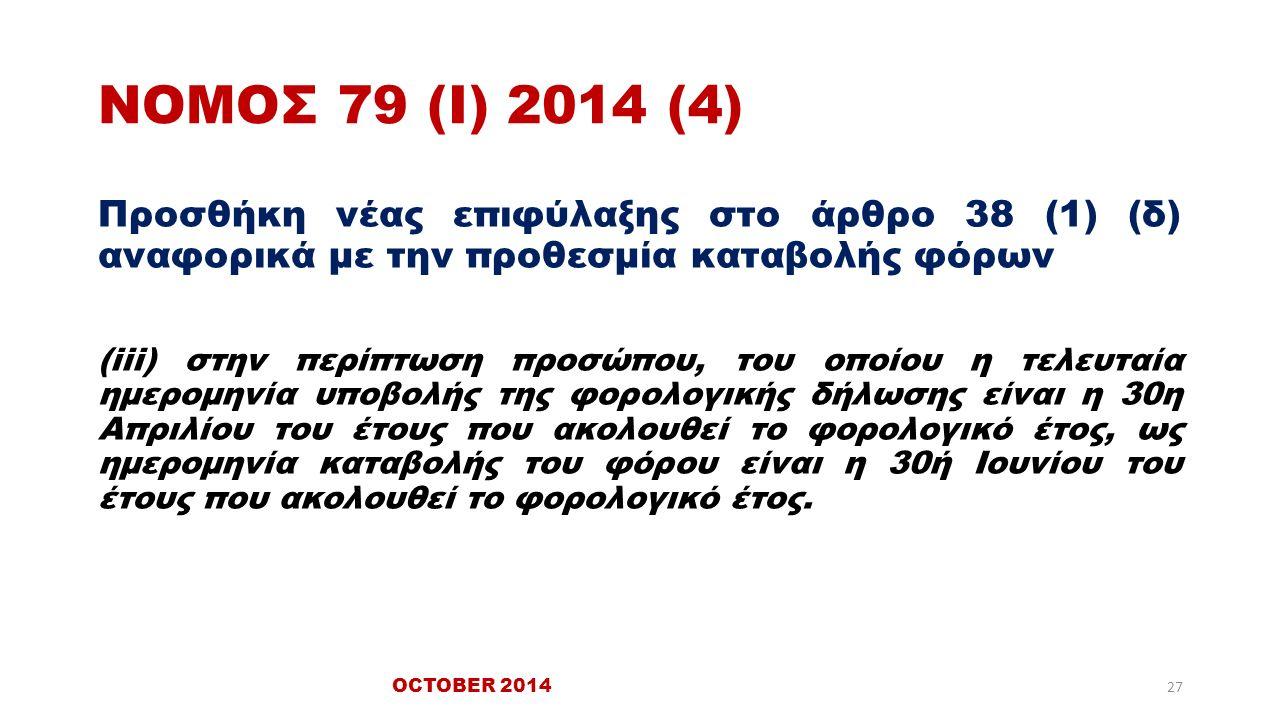 ΝΟΜΟΣ 79 (Ι) 2014 (4) Προσθήκη νέας επιφύλαξης στο άρθρο 38 (1) (δ) αναφορικά με την προθεσμία καταβολής φόρων (iii) στην περίπτωση προσώπου, του οποίου η τελευταία ημερομηνία υποβολής της φορολογικής δήλωσης είναι η 30η Απριλίου του έτους που ακολουθεί το φορολογικό έτος, ως ημερομηνία καταβολής του φόρου είναι η 30ή Ιουνίου του έτους που ακολουθεί το φορολογικό έτος.