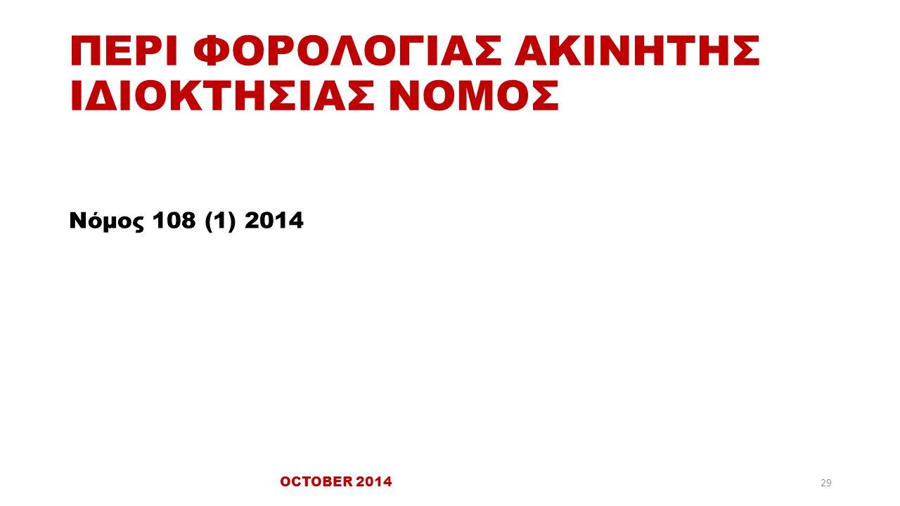 ΠΕΡΙ ΦΟΡΟΛΟΓΙΑΣ ΑΚΙΝΗΤΗΣ ΙΔΙΟΚΤΗΣΙΑΣ ΝΟΜΟΣ Νόμος 108 (1) 2014 29 OCTOBER 2014