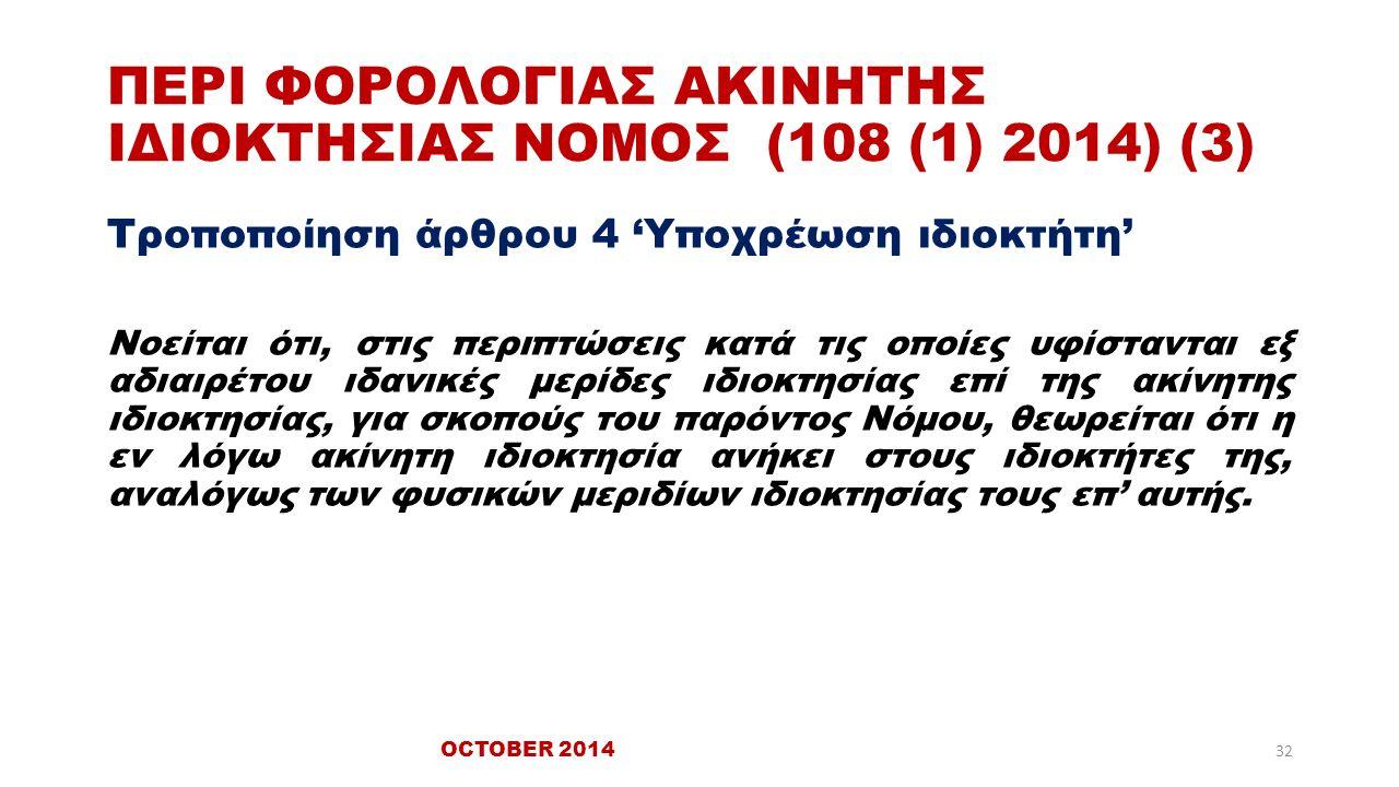 ΠΕΡΙ ΦΟΡΟΛΟΓΙΑΣ ΑΚΙΝΗΤΗΣ ΙΔΙΟΚΤΗΣΙΑΣ ΝΟΜΟΣ (108 (1) 2014) (3) Τροποποίηση άρθρου 4 'Υποχρέωση ιδιοκτήτη' Νοείται ότι, στις περιπτώσεις κατά τις οποίες υφίστανται εξ αδιαιρέτου ιδανικές μερίδες ιδιοκτησίας επί της ακίνητης ιδιοκτησίας, για σκοπούς του παρόντος Νόμου, θεωρείται ότι η εν λόγω ακίνητη ιδιοκτησία ανήκει στους ιδιοκτήτες της, αναλόγως των φυσικών μεριδίων ιδιοκτησίας τους επ' αυτής.
