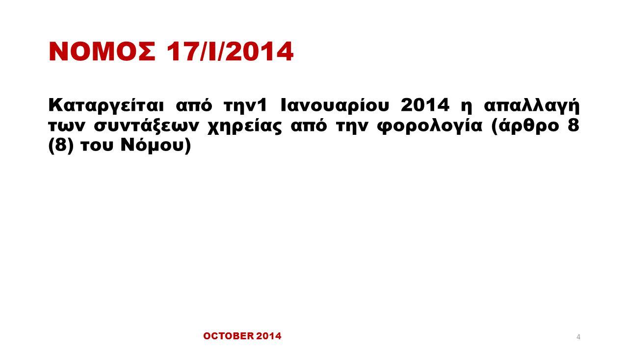 ΝΟΜΟΣ 17/Ι/2014 Καταργείται από την1 Ιανουαρίου 2014 η απαλλαγή των συντάξεων χηρείας από την φορολογία (άρθρο 8 (8) του Νόμου) OCTOBER 2014 4
