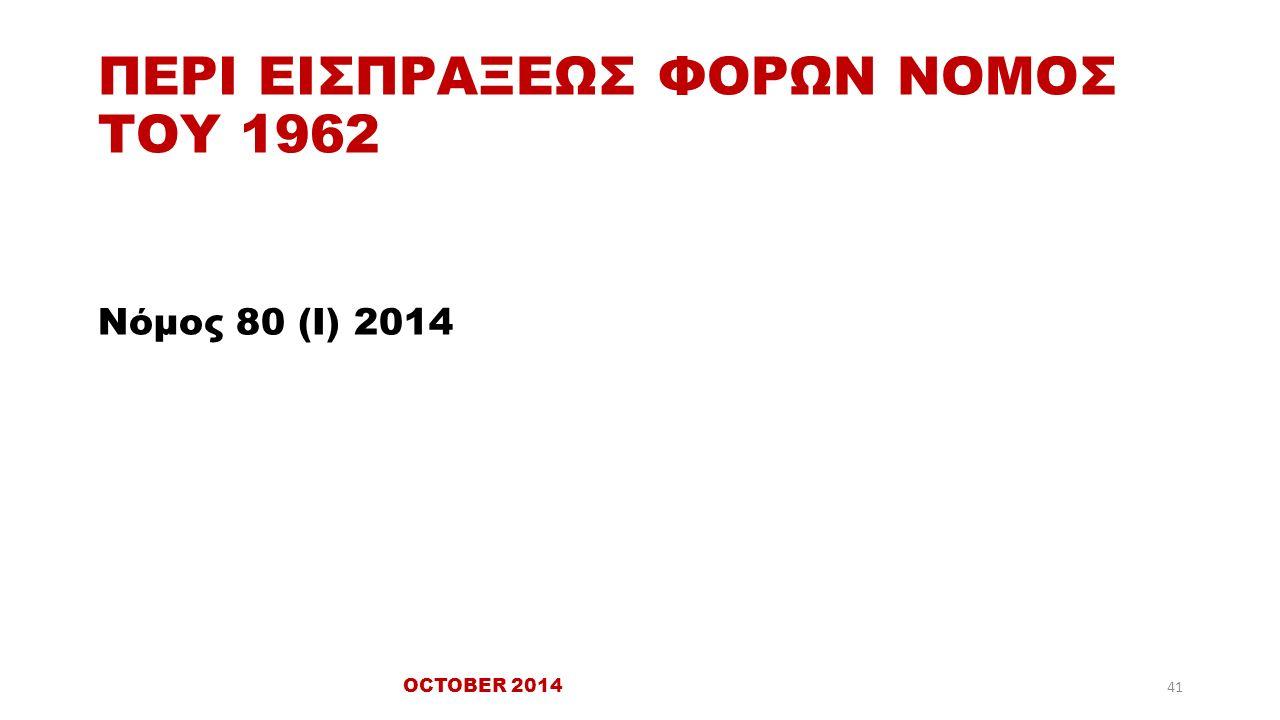 ΠΕΡΙ ΕΙΣΠΡΑΞΕΩΣ ΦΟΡΩΝ ΝΟΜΟΣ ΤΟΥ 1962 Νόμος 80 (Ι) 2014 41 OCTOBER 2014