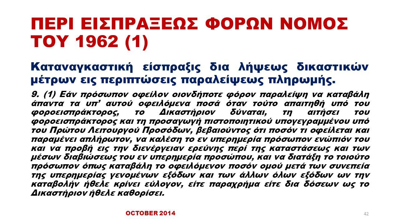 ΠΕΡΙ ΕΙΣΠΡΑΞΕΩΣ ΦΟΡΩΝ ΝΟΜΟΣ ΤΟΥ 1962 (1) Καταναγκαστική είσπραξις δια λήψεως δικαστικών μέτρων εις περιπτώσεις παραλείψεως πληρωμής.