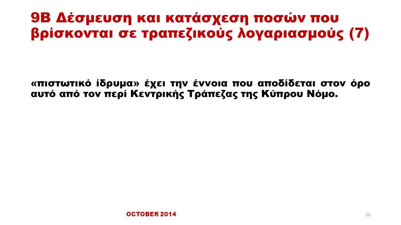 9Β Δέσμευση και κατάσχεση ποσών που βρίσκονται σε τραπεζικούς λογαριασμούς (7) «πιστωτικό ίδρυμα» έχει την έννοια που αποδίδεται στον όρο αυτό από τον περί Κεντρικής Τράπεζας της Κύπρου Νόμο.