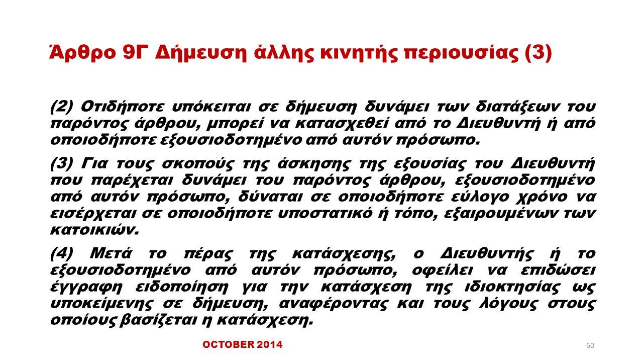 Άρθρο 9Γ Δήμευση άλλης κινητής περιουσίας (3) (2) Οτιδήποτε υπόκειται σε δήμευση δυνάμει των διατάξεων του παρόντος άρθρου, μπορεί να κατασχεθεί από το Διευθυντή ή από οποιοδήποτε εξουσιοδοτημένο από αυτόν πρόσωπο.