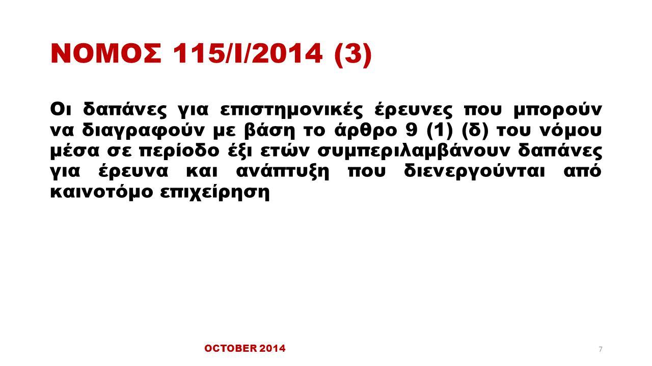 ΝΟΜΟΣ 115/Ι/2014 (3) Οι δαπάνες για επιστημονικές έρευνες που μπορούν να διαγραφούν με βάση το άρθρο 9 (1) (δ) του νόμου μέσα σε περίοδο έξι ετών συμπεριλαμβάνουν δαπάνες για έρευνα και ανάπτυξη που διενεργούνται από καινοτόμο επιχείρηση OCTOBER 2014 7