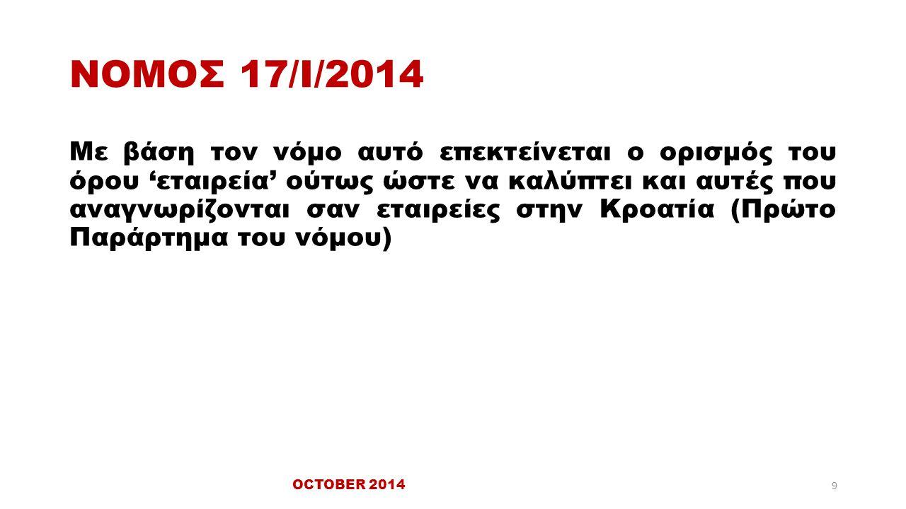 ΝΟΜΟΣ 17/Ι/2014 Με βάση τον νόμο αυτό επεκτείνεται ο ορισμός του όρου 'εταιρεία' ούτως ώστε να καλύπτει και αυτές που αναγνωρίζονται σαν εταιρείες στην Κροατία (Πρώτο Παράρτημα του νόμου) OCTOBER 2014 9