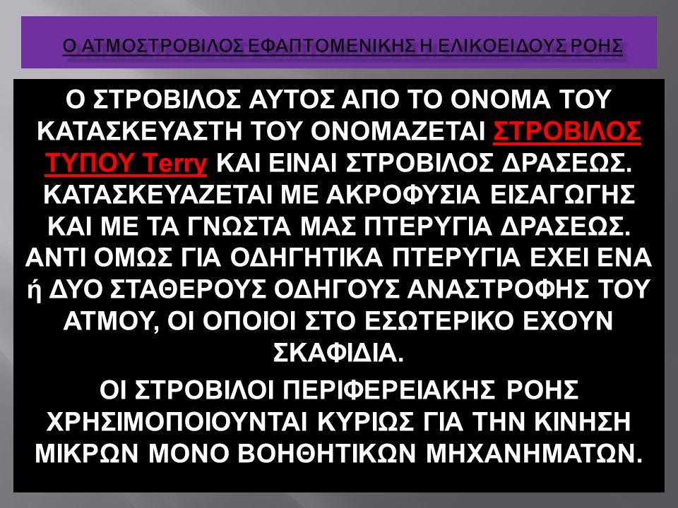 Ο ΣΤΡΟΒΙΛΟΣ ΑΥΤΟΣ ΑΠΟ ΤΟ ΟΝΟΜΑ ΤΟΥ ΚΑΤΑΣΚΕΥΑΣΤΗ ΤΟΥ ΟΝΟΜΑΖΕΤΑΙ ΣΤΡΟΒΙΛΟΣ ΤΥΠΟΥ Τerry ΚΑΙ ΕΙΝΑΙ ΣΤΡΟΒΙΛΟΣ ΔΡΑΣΕΩΣ. ΚΑΤΑΣΚΕΥΑΖΕΤΑΙ ΜΕ ΑΚΡΟΦΥΣΙΑ ΕΙΣΑΓΩΓΗ