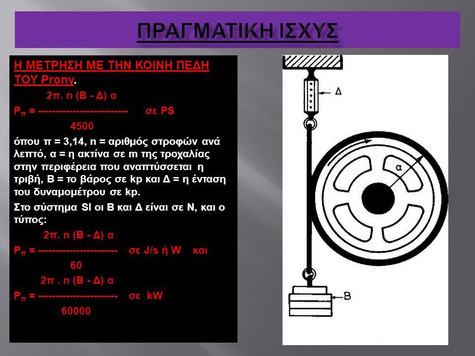 Η ΜΕΤΡΗΣΗ ΜΕ ΤΗΝ ΚΟΙΝΗ ΠΕΔΗ ΤΟΥ Ρrony. 2π. n (Β - Δ) α Ρ π = -------------------------- σε ΡS 4500 όπου π = 3,14, n = αριθμός στροφών ανά λεπτό, α = η