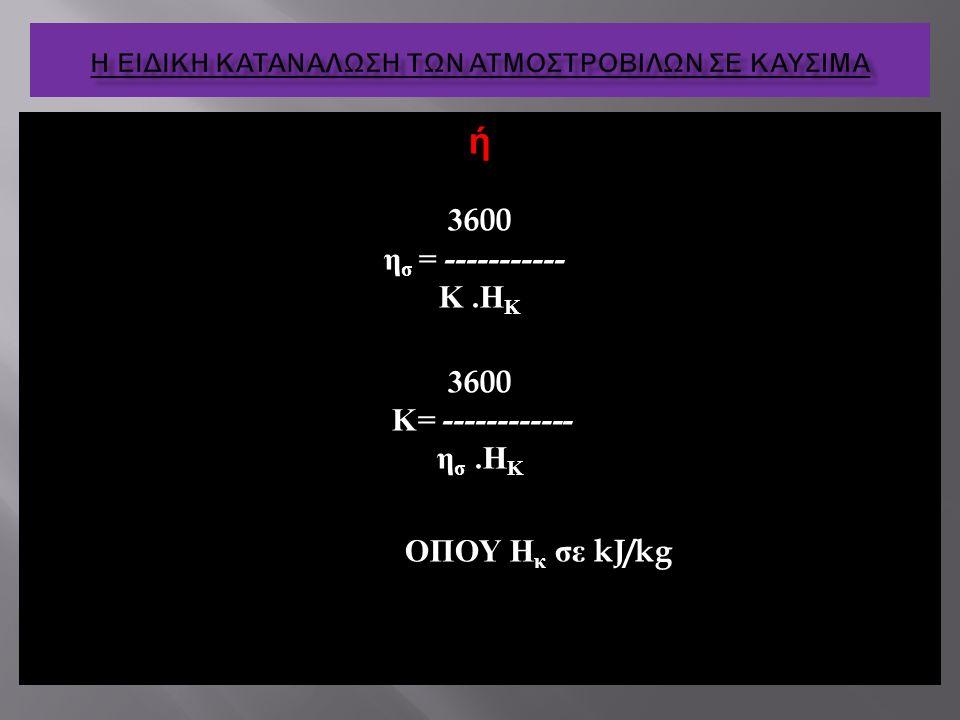 ή 3600 η σ = ----------- Κ. Η Κ 3600 Κ = ------------ η σ. Η Κ ΟΠΟΥ Η κ σε kJ/kg