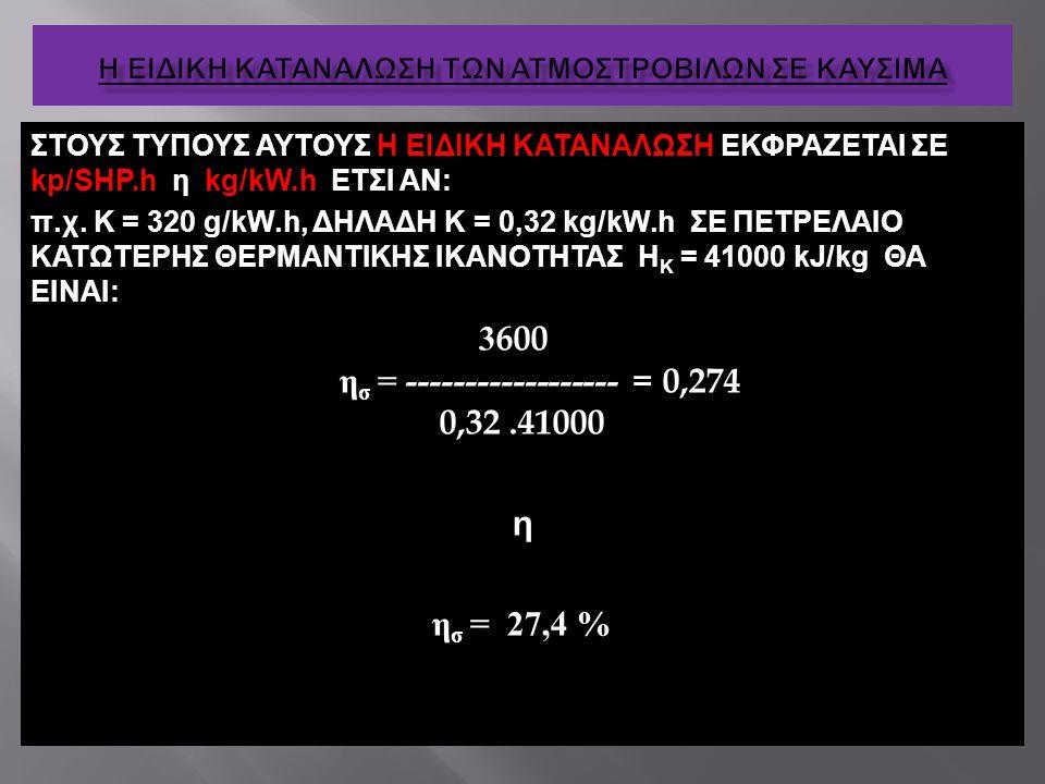ΣΤΟΥΣ ΤΥΠΟΥΣ ΑΥΤΟΥΣ Η ΕΙΔΙΚΗ ΚΑΤΑΝΑΛΩΣΗ ΕΚΦΡΑΖΕΤΑΙ ΣΕ kp/SΗΡ.h η kg/kW.h ΕΤΣΙ ΑΝ: π.χ. Κ = 320 g/kW.h, ΔΗΛΑΔΗ K = 0,32 kg/kW.h ΣΕ ΠΕΤΡΕΛΑΙΟ ΚΑΤΩΤΕΡΗΣ