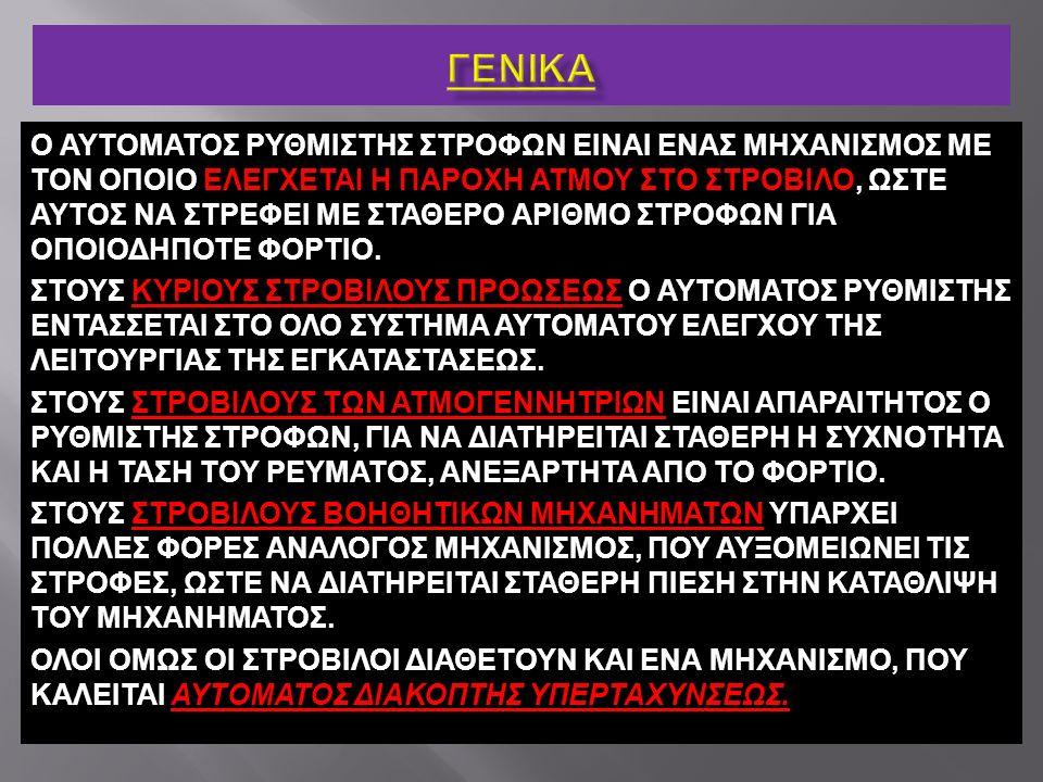 Ο ΑΥΤΟΜΑΤΟΣ ΡΥΘΜΙΣΤΗΣ ΣΤΡΟΦΩΝ ΕΙΝΑΙ ΕΝΑΣ ΜΗΧΑΝΙΣΜΟΣ ΜΕ ΤΟΝ ΟΠΟΙΟ ΕΛΕΓΧΕΤΑΙ Η ΠΑΡΟΧΗ ΑΤΜΟΥ ΣΤΟ ΣΤΡΟΒΙΛΟ, ΩΣΤΕ ΑΥΤΟΣ ΝΑ ΣΤΡΕΦΕΙ ΜΕ ΣΤΑΘΕΡΟ ΑΡΙΘΜΟ ΣΤΡΟΦΩ