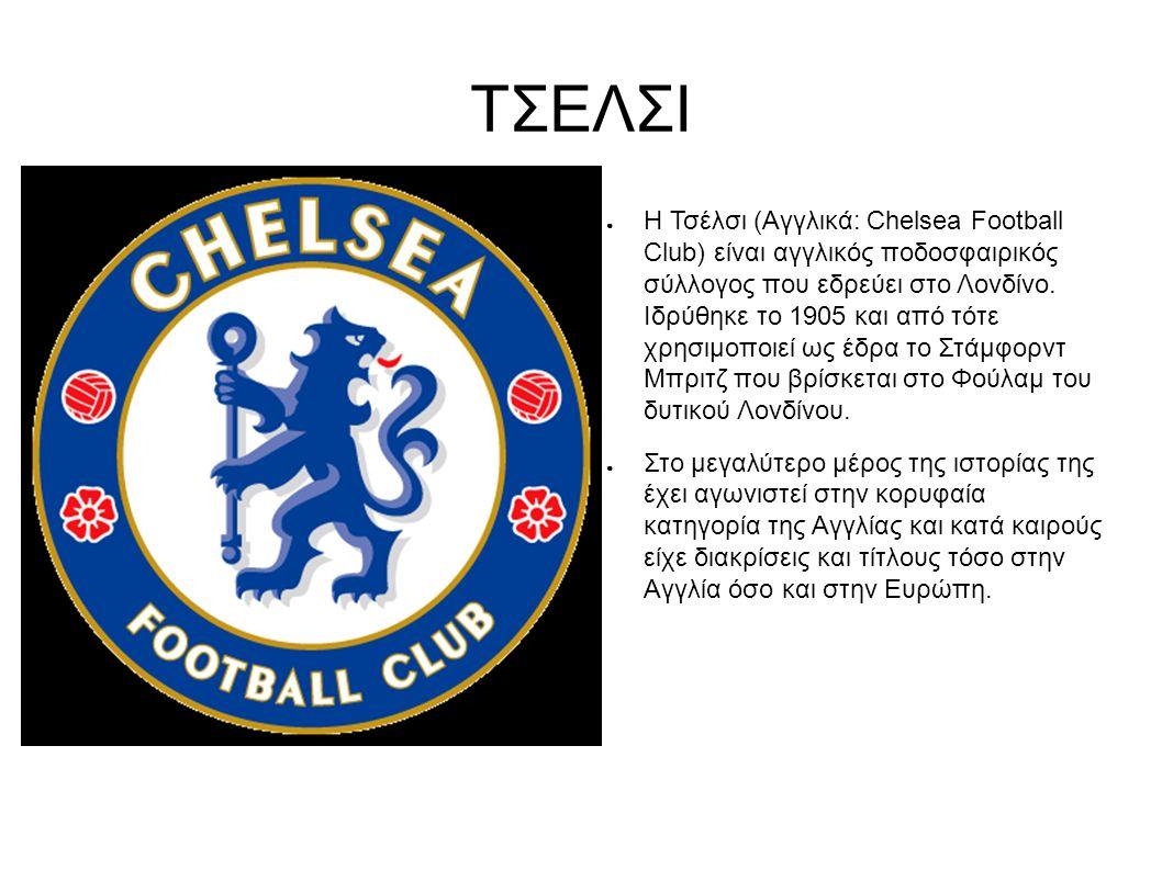 ΤΣΕΛΣΙ ● Η Τσέλσι (Αγγλικά: Chelsea Football Club) είναι αγγλικός ποδοσφαιρικός σύλλογος που εδρεύει στο Λονδίνο.