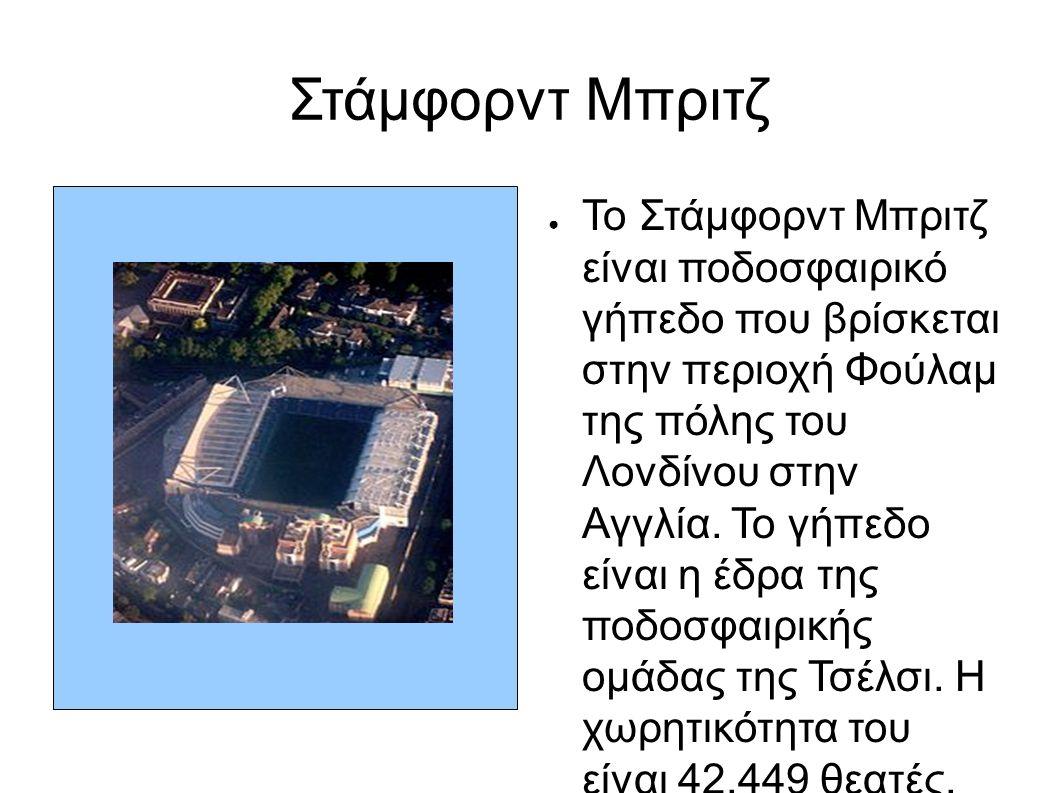 Στάμφορντ Μπριτζ ● To Στάμφορντ Μπριτζ είναι ποδοσφαιρικό γήπεδο που βρίσκεται στην περιοχή Φούλαμ της πόλης του Λονδίνου στην Αγγλία.