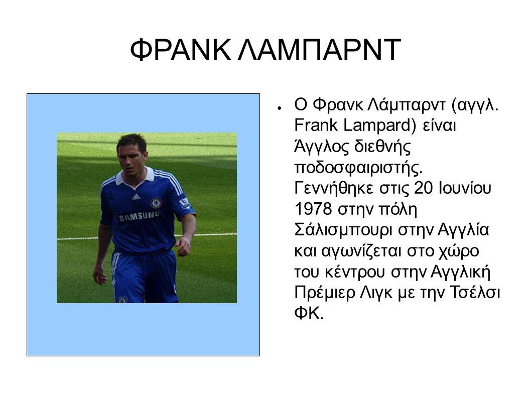 ΦΡΑΝΚ ΛΑΜΠΑΡΝΤ ● Ο Φρανκ Λάμπαρντ (αγγλ. Frank Lampard) είναι Άγγλος διεθνής ποδοσφαιριστής.