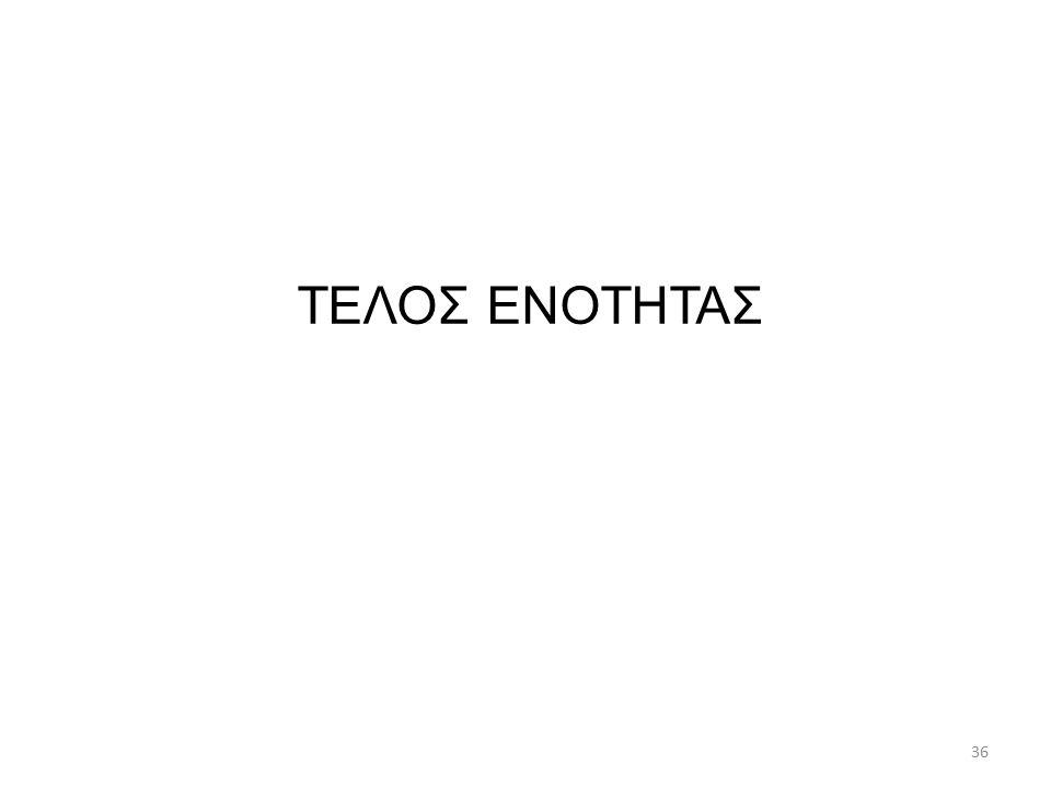 ΤΕΛΟΣ ΕΝΟΤΗΤΑΣ 36