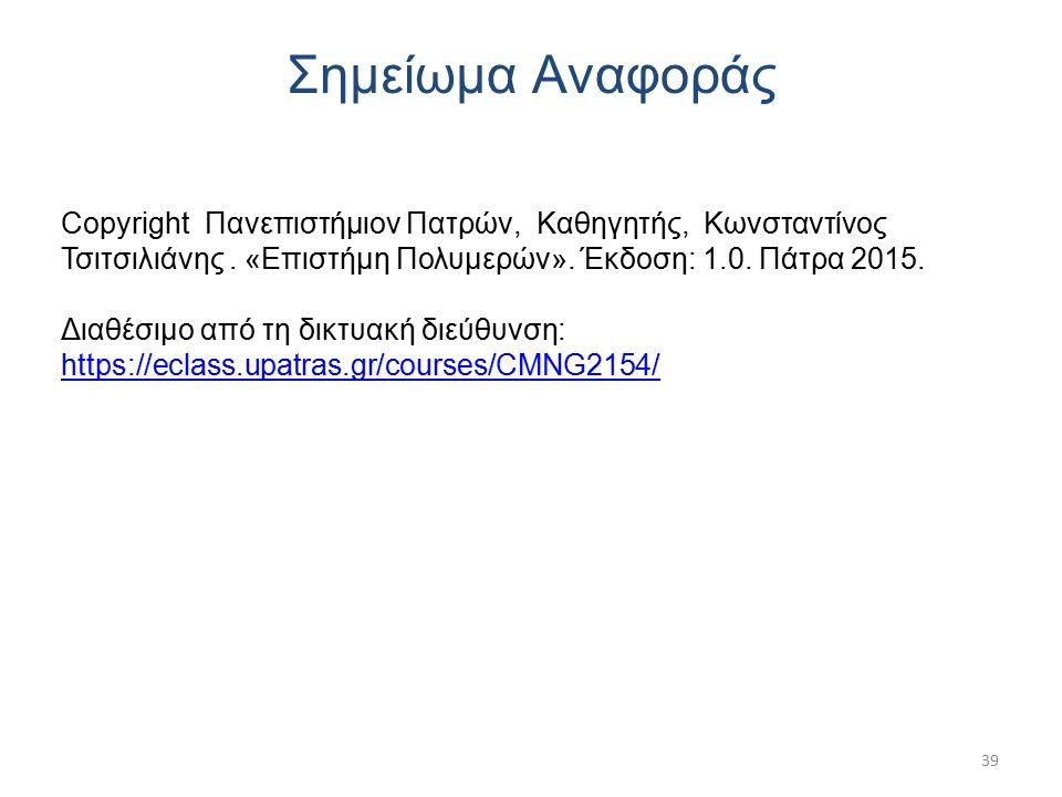 39 Σημείωμα Αναφοράς Copyright Πανεπιστήμιον Πατρών, Καθηγητής, Κωνσταντίνος Τσιτσιλιάνης.