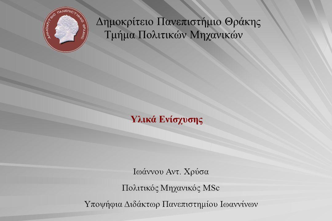 Δημοκρίτειο Πανεπιστήμιο Θράκης Τμήμα Πολιτικών Μηχανικών Ιωάννου Αντ.